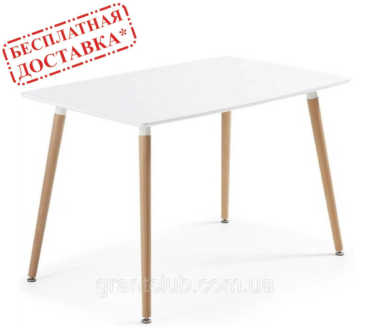 Стол обеденный НУРИ белый 120х80 см на буковых ножках SDM Group (бесплатная доставка)