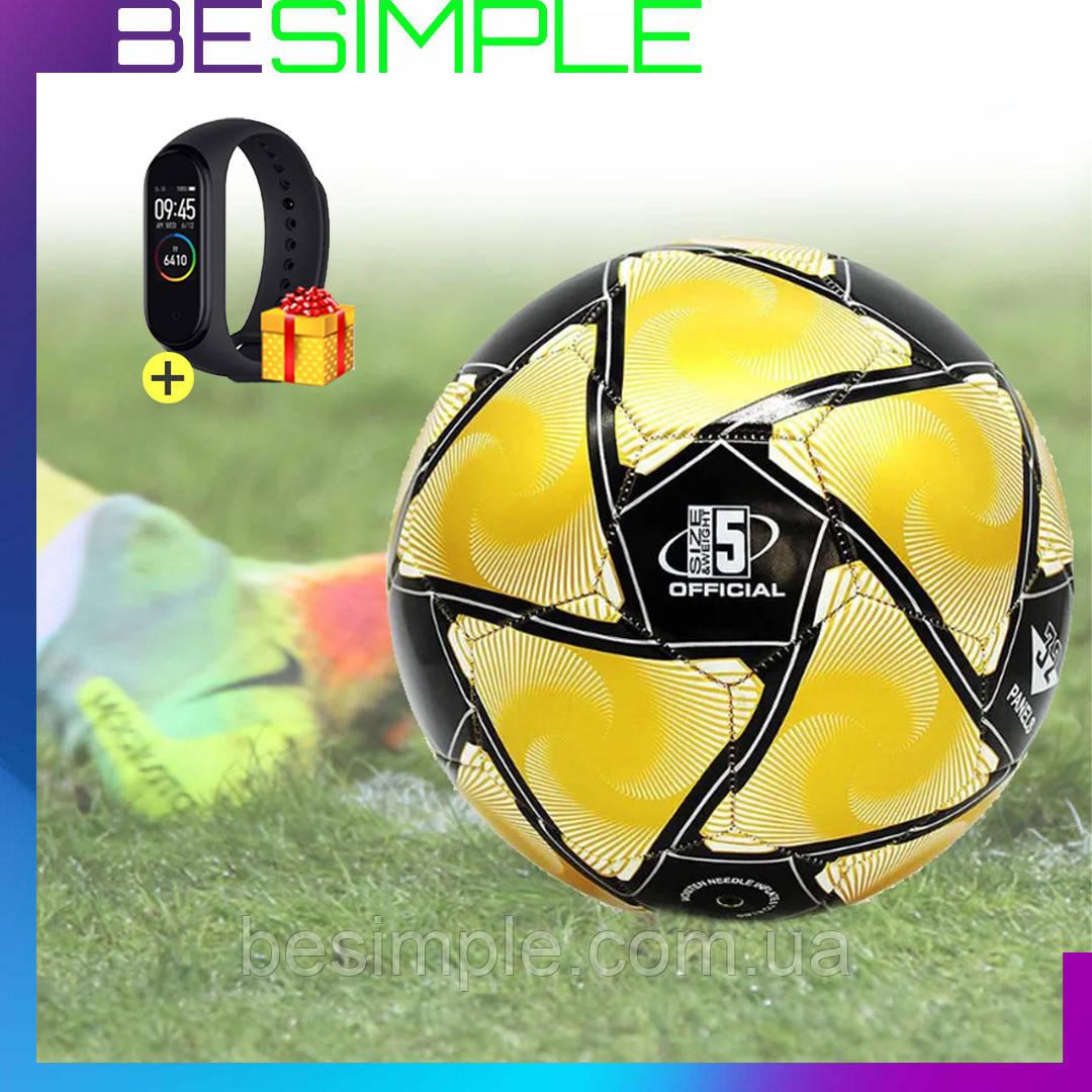 Мяч для игры в футбол марки Golden Bee + Фитнес браслет Mi Band M4 в Подарок!