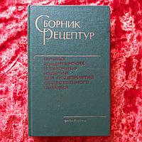 Сборник рецептур мучных кондитерских и булочных изделий для предприятий общественного питания 1985 г.