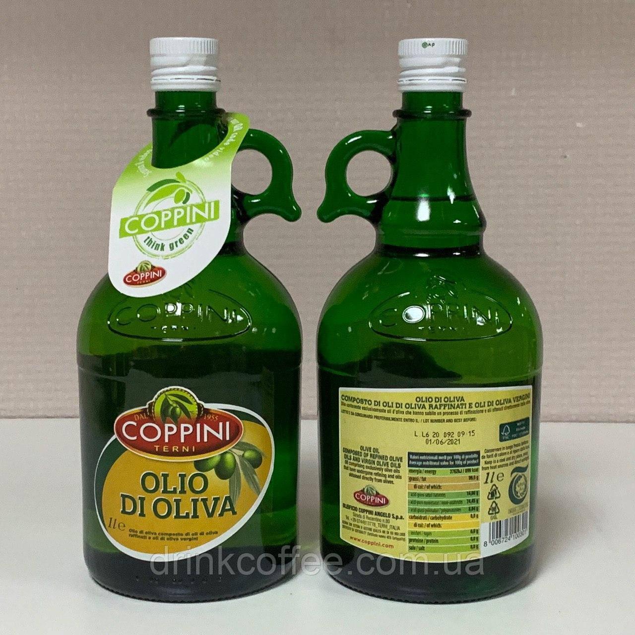 Оливковое масло Coppini Terni Olio di Oliva 1л