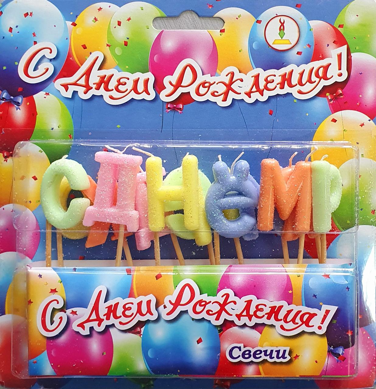 Набор свечей в торт С Днем Рождения с блестками