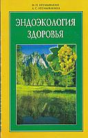 Эндоэкология здоровья Иван Неумывакин hubTKQS84031, КОД: 1522089