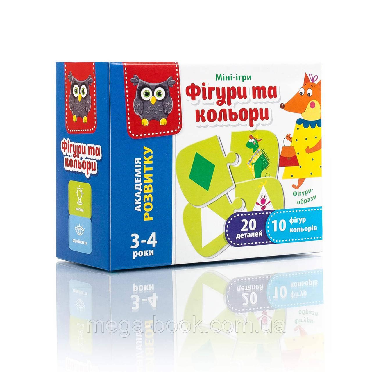 Міні-ігри «Фігури та кольори». Академія розвитку