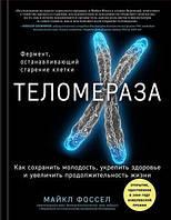 Теломераза. Как сохранить молодость,укрепить здоровье и увеличить продолжительность жизни Майкл Ф, КОД: 1521719