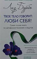 Твое тело говорит Люби себя Самая полная книга по метафизике болезней и недугов Лиз Бурбо hubChEs, КОД: 1569376