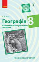 Географія 8 клас Компетентнісно орієнтовані завдання Посібник для вчителя Укр Ранок Вовк В. Ф. 97, КОД: 1573246