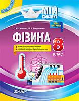 Мій конспект Фізика 8 клас Мій конспект О. М.Євлахова, М. В. Бондаренко Основа 9786170028082 2628, КОД: 1584621