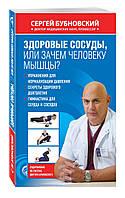 Здоровые сосуды, или Зачем человеку мышцы Сергей Бубновский, КОД: 1522554