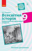 Всесвітня історія 9 клас Компетентнісно орієнтовані завдання Посібник для вчителя Укр Ранок Охред, КОД: 1573243