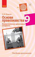 Основи правознавства 9 клас Компетентнісно орієнтовані завдання Посібник для вчителя Укр Ранок Жи, КОД: 1573267