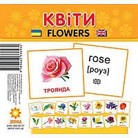 Зірка Картки міні Квіти 110 х 110 мм 286284, КОД: 722068