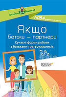 Посібник для вчителя Якщо батьки - партнери Сучасні форми роботи з батьками третьокласників Укр О, КОД: 1613727
