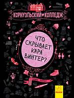Корнуольський колледж Что скрывает Кара Винтер 270412, КОД: 1023903