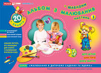 Альбом з малювання Для дітей Ranok-Creative 231530, КОД: 1355648