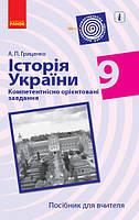 Історія України 9 клас Посібник для вчителя Компетентнісно орієнтовані завдання Укр Ранок Гриценк, КОД: 1573168