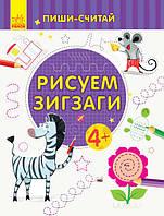 Пиши-лічи. Малюємо зигзаги. Письмо 4-5 років- Юлія Каспарова 9789667499808 350717, КОД: 1640792