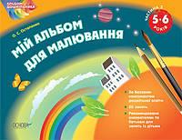 Альбом дошкільника Мій альбом для малювання 5-6 років Частина 2 Основа Остапенко О.С. 97861700304, КОД: 1622461