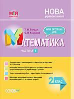 НУШ Математика 2 клас Посібник Частина 1 до підручника Листопад Н.П. Основа 9786170037459 344138, КОД: 1604691