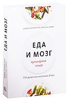 Еда и мозг. Кулинарная книга Дэвид Перлмуттер hubLSLp40582, КОД: 1569340