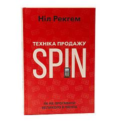 Техніка продажу SPIN. Як не проґавити великого клієнта Нил Рекхэм hubMPFe95001, КОД: 1520228