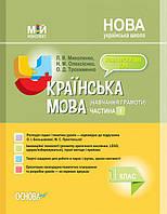 Посібник Мій конспект Українська мова навчання грамоти 1 клас Частина 1 у ИГ Основа ПШМ225 314460, КОД: 1250370