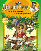КнигаДневничок Е. О. Комаровский hubNbjv45306, КОД: 1465383