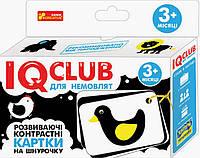 Карточки Ranok-Creative Розвиваючі контрасні картки на шнурочку. Тварини 288675, КОД: 726135
