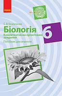 Біологія 6 клас Посібник для вчителя Компетентнісно орієнтовані завдання Укр Ранок Безручкова С.В, КОД: 1573119