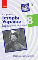 Історія України 8 клас Компетентнісно орієнтовані завдання Посібник для вчителя Укр Ранок Гриценк, КОД: 1573239