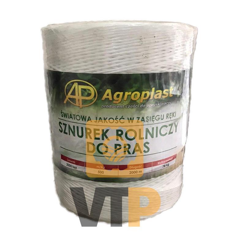 Шнур поліпропіленовий  (шпагат AGROPLAST)