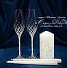 Набор свадебных аксессуаров в стразах (бокалы, свечи)   (уточняйте сроки) Н20