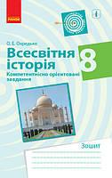 Всесвітня історія 8 клас Компетентнісно орієнтовані завдання Посібник для вчителя Укр Ранок Охред, КОД: 1573156