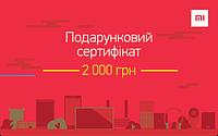 Подарочный сертификат Xiaomi 2000 грн.