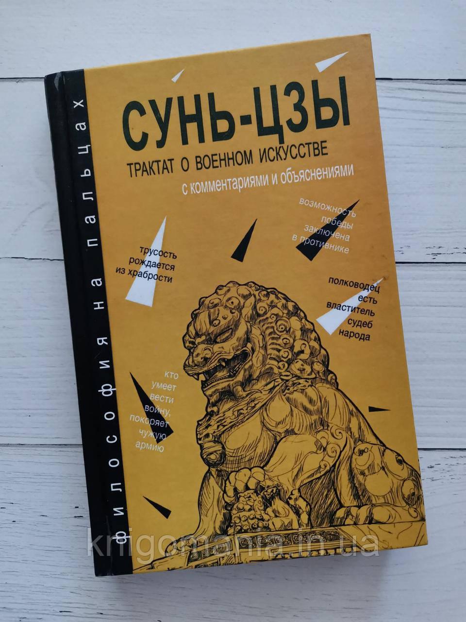 """""""Трактат о военном искусстве: с комментариями и объяснениями"""" Сунь-Цзы"""