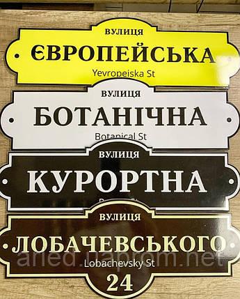 Адресные таблички, фото 2