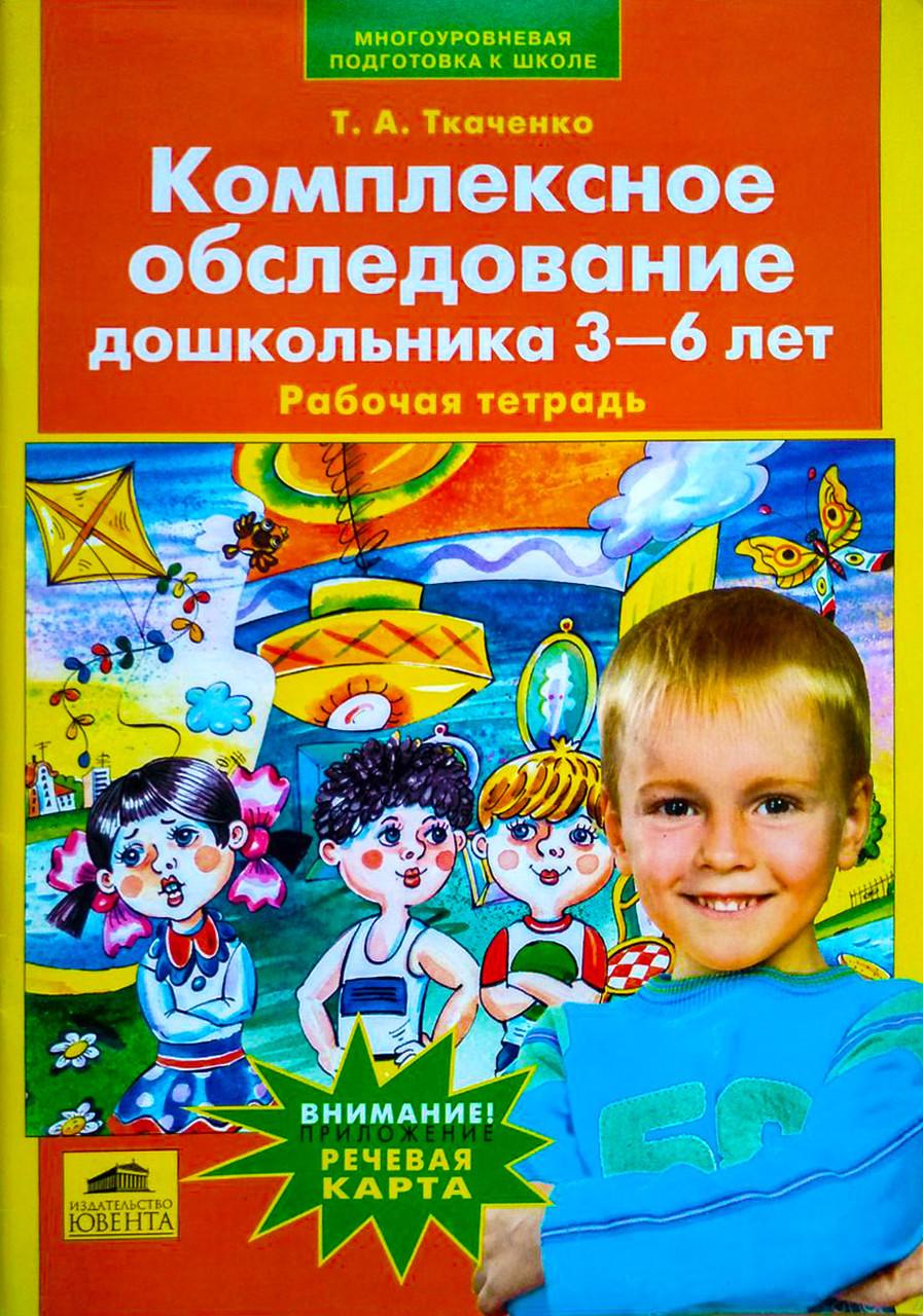 Комплексное обследование дошкольника 3-6 лет. Ткаченко