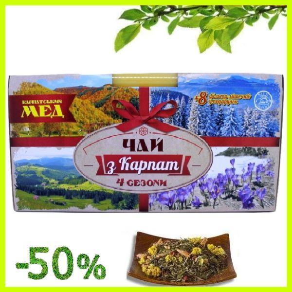 Подарочный набор вкусного чая 4 сезона, НатуральныйКарпатский травянойфиточай
