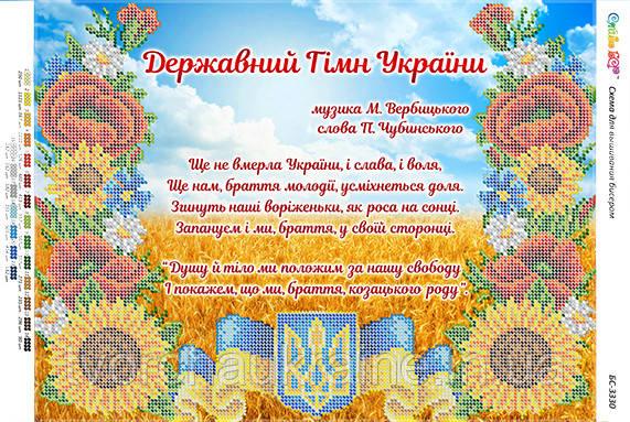 БС 3330 Гімн України (част. віш.). Схема для вишивання бісером