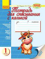 Тетрадь для списывания с калькой. 1 класс Ранок 271795, КОД: 722065