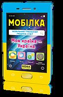 Мобілка. Тренажер з людина і світ. Моя країна — Україна 298578, КОД: 722142