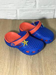 Крокси дитячі для хлопчика синьо-персикові Зірка Україна розмір 24-29 Київ
