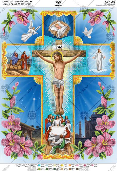 А3Р_283 «Живий Хрест: Життя Ісуса». Схема для вишивання бісером