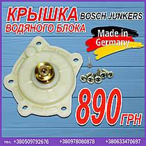 Крышка водяного блока Bosch Junkers  8 705 500 105 0
