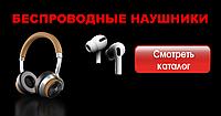 Bluetooth Наушники с доставкой по всей Украине ! (068)7668548 Viber