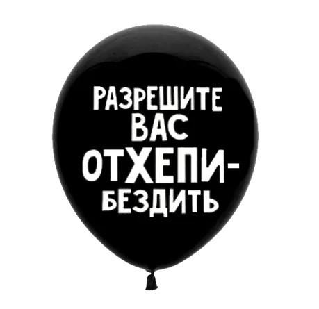 Воздушный шар Разрешите вас отхепибездить 30 см