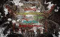 Прибытие: BioTech, Fortogen Nutrition, MyProtein, OLIMP, Power Pro, Scitec Nutrition.