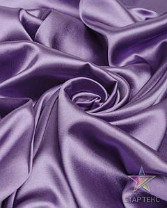 Ткань Атлас Королевский (стрейч плотный) Сиреневый