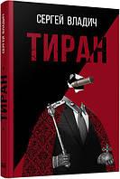 Тиран - Владич Сергій 9786170949523 309382, КОД: 1664514