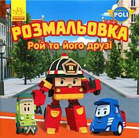 Robocar PoliРозмальовка Рой та його друзі Ранок 298570, КОД: 1621110
