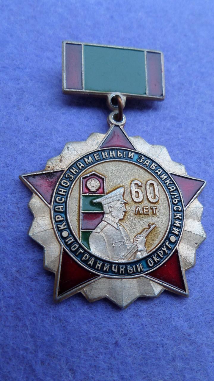 Знак 60 лет Забайкальский пограничный отряд КГБ СССР